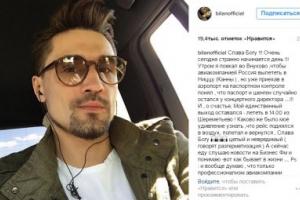 Дима Билан благодарит судьбу за опоздание на самолет в Канны